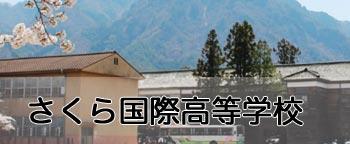 さくら国際高等学校 サポート校