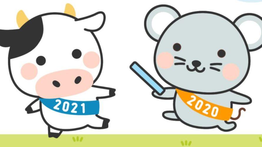 ☆2020年最後の投稿☆