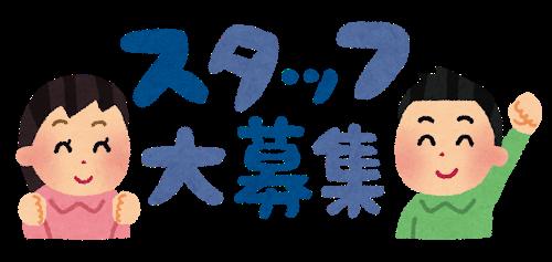 スタッフ/ボランティア /新入生大募集!!!