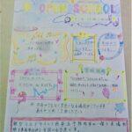 7/4にオープンスクール開催!