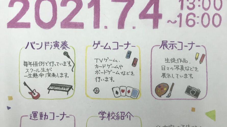 オープンスクール チラシ第2弾!!