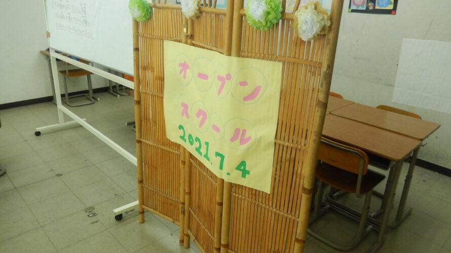 オープンスクール無事終了!!!