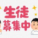 2022年新入生&2021年転編入生募集中!!