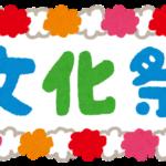 2021年度も文化祭開催予定です!!