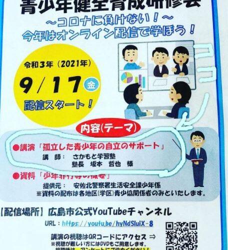 ☆坂本校長が広島市の主催セミナー講師について、自立支援についてのお話をしました(^_-)-☆